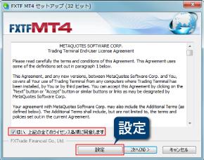 MT4のセットアップファイル「fxtf4setup」を「実行」する